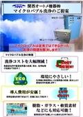 ファインバブル/マイクロバブルによるシャワー洗浄事例プレゼント 表紙画像