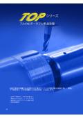 フルCNCポータブル軌道旋盤『TOPシリーズ』 表紙画像