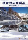 積雪対応型製品 総合カタログ