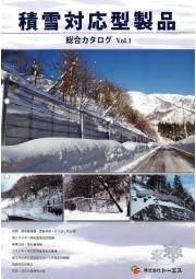積雪対応型製品 総合カタログ 表紙画像