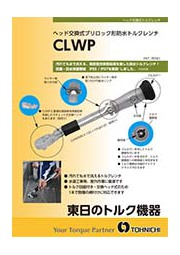 汚れても水で洗えるIP55/IP57の防塵・防水仕様のトルクレンチ「CLWPシリーズ」 表紙画像