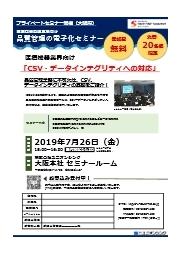 <満席>【無料セミナー】CSV・データインテグリティへの対応 大阪会場 表紙画像