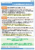 【事務所に溢れる紙文書】NA-MUの電子化で一発解決! 表紙画像