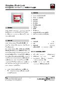 【資料】内装用シリケート塗料『カイム・ビオシル』