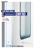 フルフラットドア DRF50