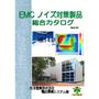 EMCノイズ対策製品カタログ2.05.jpg