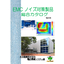EMCノイズ対策製品総合カタログ:EMCノイズ測定/ノイズ抑制シート/NFC・RFID対策シート/電波吸収シート/電波シールド布 表紙画像