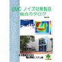 EMCノイズ対策製品カタログ2.04.jpg