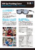 【マーケティング向け】人の視線を見える化する ウェアラブルアイトラッカー『Eye Tracking Core+』製品カタログ