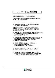 新興プラスチックス製『アクリル パーティション』 PDFカタログ 表紙画像