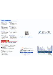 コミュニティサイト『COLLABO』 表紙画像