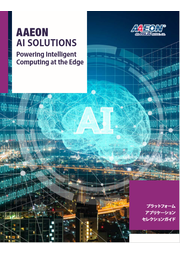AAEON AIソリューション 日本語カタログ 2020 vol1 表紙画像