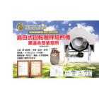 株式会社島田農機商会取扱製品カタログ 表紙画像