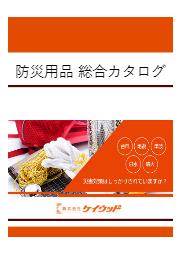 防災用品 総合カタログ 表紙画像