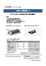 小型リニア超音波モータ 表紙画像
