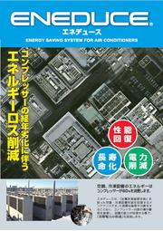 株式会社エコテック 冷凍・空調設備専用 修復剤「エネデュース」 表紙画像