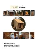 多目的木製ハウス「やすら木Kinoco」