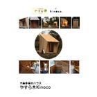 多目的木製ハウス「やすら木Kinoco」 表紙画像