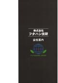 株式会社フタハシ技研 会社案内 表紙画像
