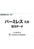 【資料】バーミレス乳剤 効力データ