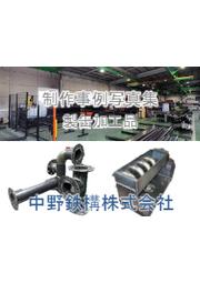 中野鉄構株式会社 製缶加工事例写真集 表紙画像