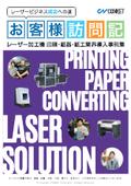【レーザー導入事例】印刷・紙器・紙工業界での活用方法・ヒントが詰まった事例集 ※無料進呈 表紙画像