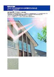 省エネ塗料『ハイシークールSi&エコファンデ(Wエコシステム)』 表紙画像