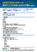 資料『OKW社製プラスチックケース サンプル申し込みのご案内』