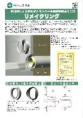 耐震化工法『リメイクリング』