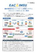 個体管理対応ユニフォーム管理システム『EAC-IMSU(R)』カタログ