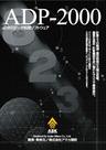 2次元データ処理ソフトウェア 「ADP-2000」 表紙画像