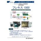 廃水処理装置『フレキス1000』  表紙画像