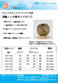 【フォートウェインワイヤーダイ社】溶融メッキ用ガイドダイス