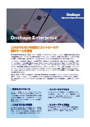 Onshape Enterprise 表紙画像