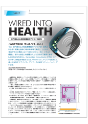 医療機器用アンテナ開発技術事例紹介 表紙画像