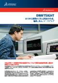 DraftSight データシート(最新)
