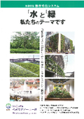 【資料】NOYU都市緑化システム