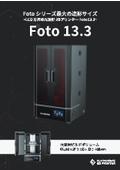 FLASHFORGE高精度光造形3Dプリンタ『Foto13.3』
