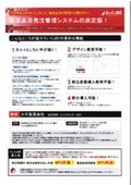 WEB型発注管理システム 表紙画像