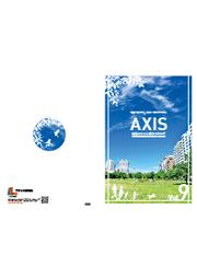 アクシス 耐震スリット総合カタログ Vol.9 表紙画像