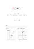 ハイテク繊維系組紐「イザナス繊維特性」 表紙画像