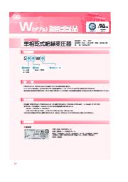 単相乾式絶縁変圧器『W規格認証品』 表紙画像