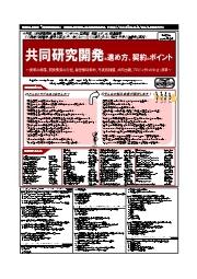 【書籍】共同研究開発の進め方、契約のポイント( No.2060) 表紙画像