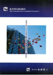 株式会社加藤精工 会社案内 表紙画像