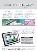 3次元測量システム『3D-Field』 表紙画像