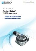 ポジショナ 大口径モデル『ローラドライブ RGR シリーズ』