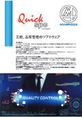 工程/品質管理ソフトウェア『Quick SPC』