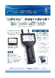 ハンドヘルドパーティクルカウンタ『P8シリーズ』 表紙画像
