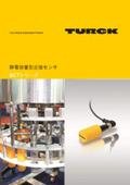 近接センサ|静電容量型近接センサ「BCTシリーズ」 表紙画像
