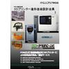 ?3D-PRINT-JIGカタログ_20200716.jpg
